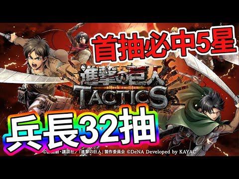 今年最佳手游  兵長32抽    進擊的巨人Tactics 遊戲介紹