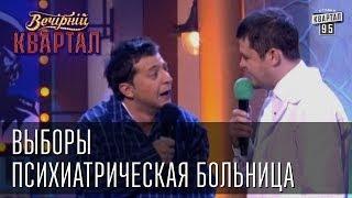Выборы: психиатрическая больница   Вечерний Квартал 08.03.2013
