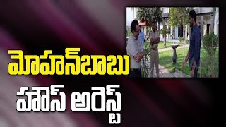 Big Breaking : Actor Mohan Babu House Arrest | మోహన్ బాబు హౌస్  | Tirupati