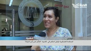 المحكمة العسكرية التونسية تؤجل الحكم في قضية quotالتآمر على أمن الدولة ...