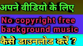 how to download no copyright free background music.