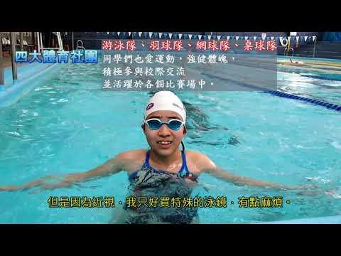 [107學年度校園健康主播] 第一名-台北市民權國小-民權雙語新聞  健康促進視力特輯  你準備好了嗎