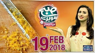 Bohat Si Bimariyon Ka Elaj   Subah Saverey Samaa Kay Saath   SAMAA TV   Madiha Naqvi   19 Feb 2018