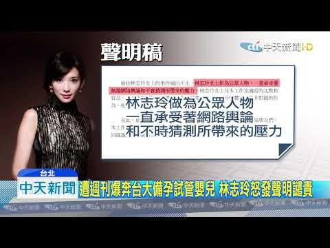 20190820中天新聞 遭週刊爆奔台大備孕試管嬰兒 林志玲怒發聲明譴責