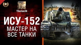 Мастер на все танки №104: ИСУ-152 - от Tiberian39