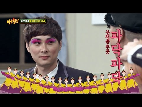 '속눈썹 부채춤' 민경훈(min kyung hoon), 속눈썹 부심 '파닥 파닥' 아는 형님(Knowing bros) 17회