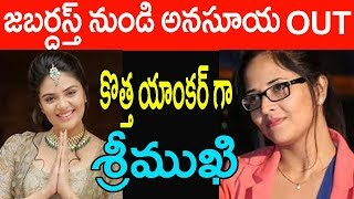 Sreemukhi Replaces Anasuya Position For Jabardasth Show ?..