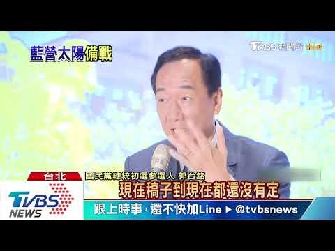 國民黨總統初選政見會 朱立倫、郭台銘急備戰