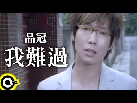 品冠 Victor Wong【我難過】Official Music Video