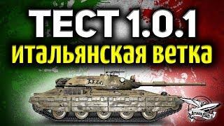 Стрим - Общий тест 1.0.1 - Итальянская ветка танков - Изменения голдовых снарядов