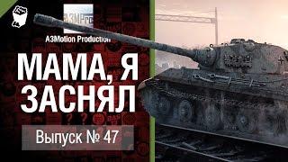 Мама, я заснял! №47 - Забавные моменты World of Tanks от A3Motion