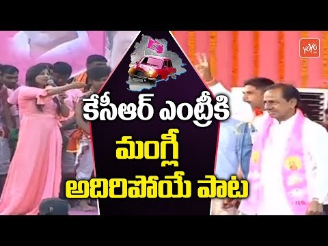 Mangli Super Song For KCR Entry | TRS Praja Ashirvada Sabha - Patancheru | Telangana | YOYO TV