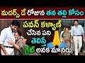 Mothers Day Special:  Pawan Kalyan Suprise Gift To His Mother!