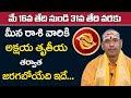 Meena Rasi 2021 - 16th May - 31st May Horoscope | Sri Koteswara Sarma | TSW
