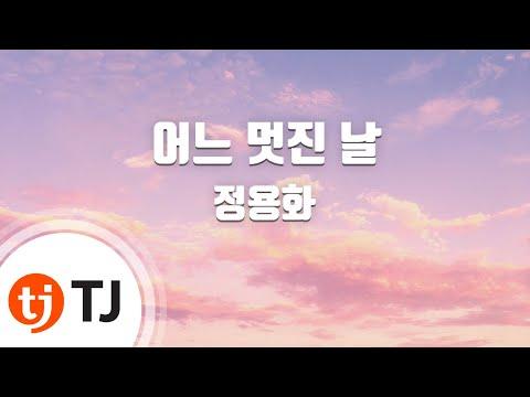 [TJ노래방] 어느멋진날 - 정용화 (One Fine Day - Jeong Yong Hwa) / TJ Karaoke