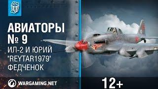 """Авиаторы. Ил-2 и Юрий """"Reytar1979"""" Федченок."""