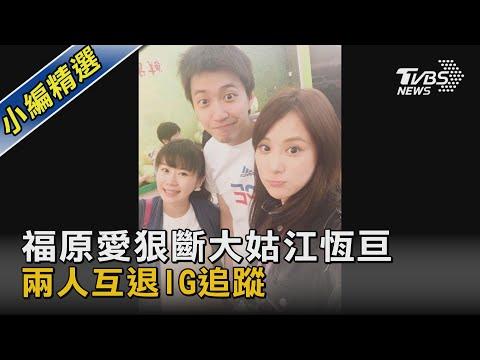 福原愛狠斷大姑江恆亘 兩人互退IG追蹤|TVBS新聞
