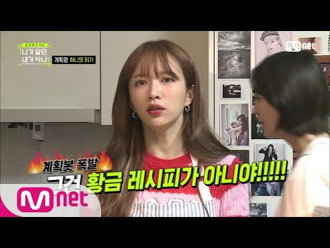 [ENG sub] Not the Same Person You Used to Know [5회] 계획왕 하니의 위기(with. EXID 뱃사공들) 190117 EP.5