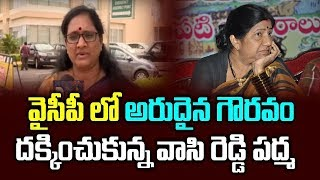 Vasireddy Padma On Appointed as Women's Commission Chairpe..