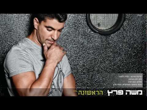 משה פרץ - הראשונה - Moshe Perez - harishona