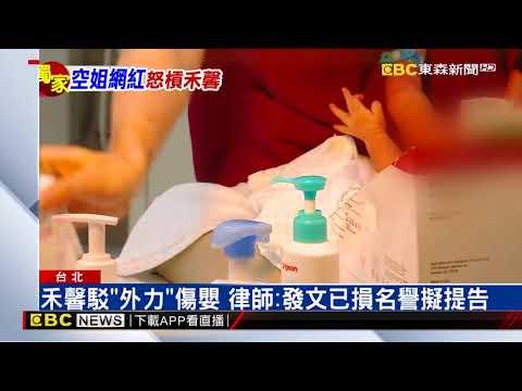 出生2天男嬰背瘀青! 空姐網紅告禾馨過失傷害