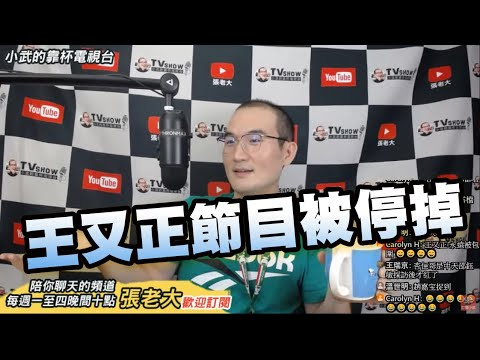 王又正節目屢遭檢舉明天後停播/大陸打來怎麼辦?覺青:雄風飛彈炸核電