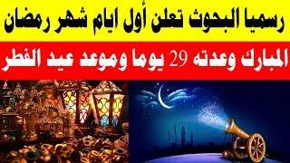 رسميا أول ايام شهر رمضان المبارك وعدته 29 يوما وموعد عيد الفطر ...