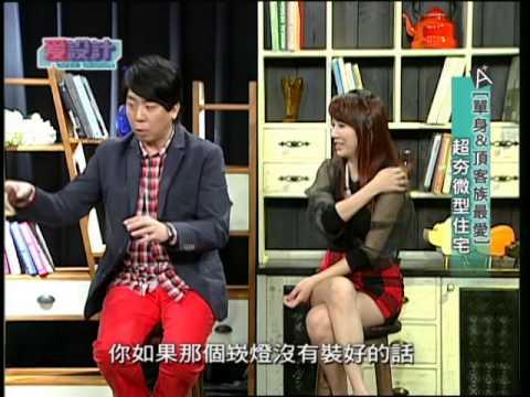 【愛設計】第四集單身 頂客族最愛 超夯微型住宅節目