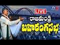 Chandrababu LIVE- Rajahmundry Tour- Amaravathi Parirakshana