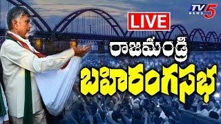 Chandrababu LIVE- Rajahmundry Tour- Amaravathi Parirakshan..