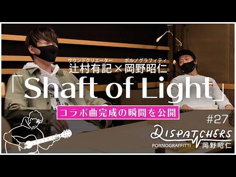 """-岡野昭仁@「Shaft of Light」コラボ曲完成の瞬間を公開!- / -Akihito Okano Finishes """"Shaft of Light""""!-"""