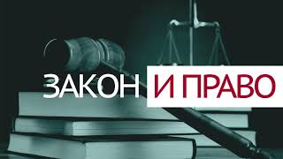 Закон и право. Центр занятости населения