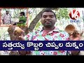Bithiri Sathi Indulge In Coconut Shell Business
