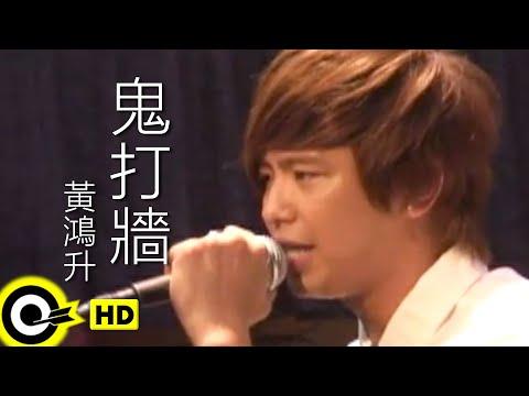 黃鴻升 Alien Huang【鬼打牆】Official Music Video