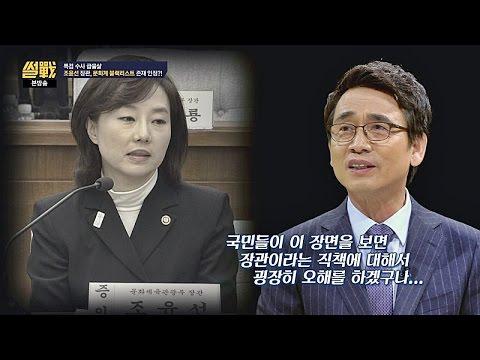 장관은 놀고먹는 자리!? 유시민, 조윤선에 돌직구! (feat. 스까요정 김경진) 썰전 201회