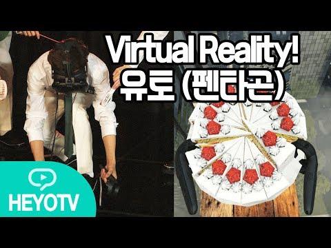 [PENTAGON - 유토/YUTO] 케이크 잡아보지도 못했는데... 세상 억울! I Virtual Reality - the visitor @해요TV 170622