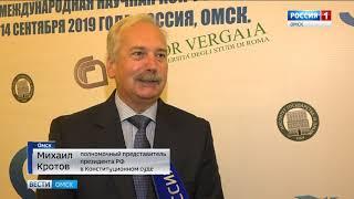 В Омске открылся 3-й Евразийский семинар по римскому праву