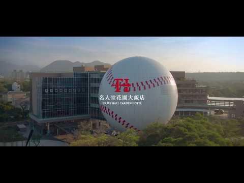 名人堂花園大飯店 & 棒球名人堂【五大餐廳介紹】-「食」在名人堂