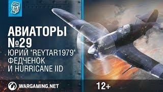 """Hurricane IID и Юрий """"Reytar1979"""" Федченок. World of Warplanes"""