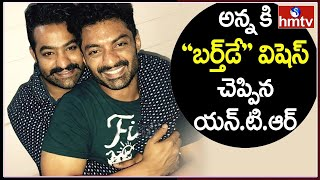 Jr NTR birthday wishes to his brother Nandamuri Kalyan Ram..