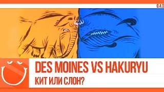 Des Moines vs Hakuryu. Кит или слон?