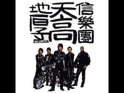 信樂團ShinBand 經典搖滾精選2002~2005