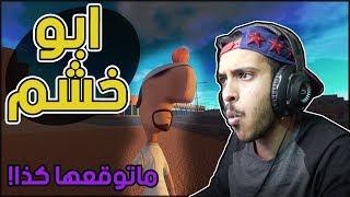 ابو خشم ! افضل لعبة عربية في 2018 !! ( مو دعاية )     -