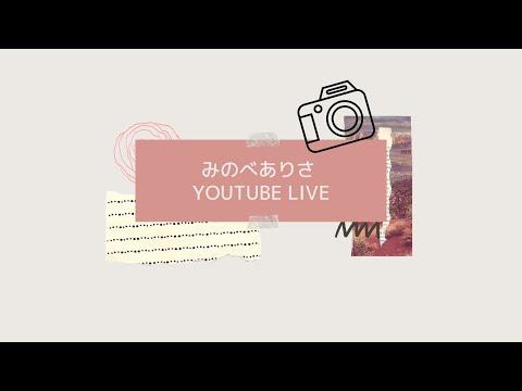 《毎週日曜》みのべありさYoutube live!〜ライブのお知らせあり〜
