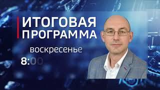 Смотрите 27 июня в программе «Итоги недели» с Андреем Копейкиным
