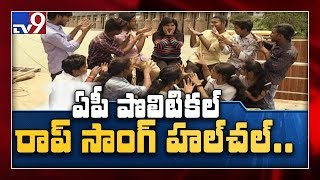 TDP vs YSRCP: Political Rap Song- TV9 Anchor Deepthi Joins..