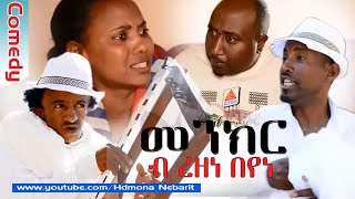 HDMONA  - Part 1 - መንክር ብ ረዘነ በየነ  Menkr by Rezene Beyene - New Eritrean Comedy 2017