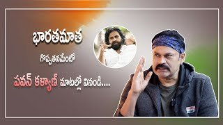 Naga Babu recalling Pawan Kalyan's definition of our Natio..