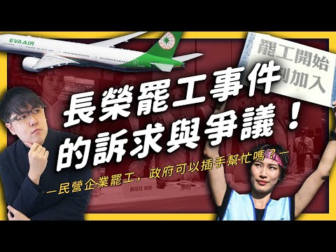 【 志祺七七 】長榮空服員罷工開始!工會超級堅持的「禁搭便車條款」到底是什麼?