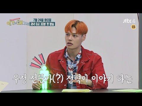 [티저] 친구들 번호쯤은 외워버리는 우정 전문가(?) 정혁(Jung hyuk)! JTBC4 [인간이 왜 그래]